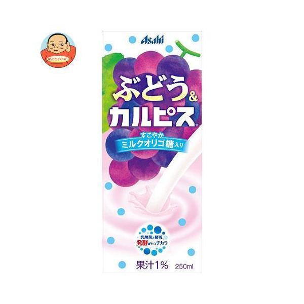 アサヒ飲料 ぶどう&カルピス 250ml紙パック×24本入