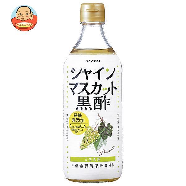 ヤマモリ 砂糖無添加 シャインマスカット黒酢 500ml瓶×6本入