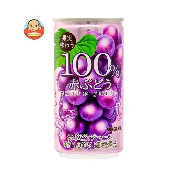 100%赤ぶどうジュース 190g×30本 缶