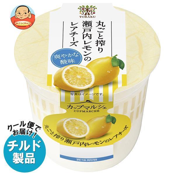 送料無料 【2ケースセット】【チルド(冷蔵)商品】トーラク カップマルシェ 丸ごと搾り 瀬戸内レモンのレアチーズ 95g×6個入×(2ケース)