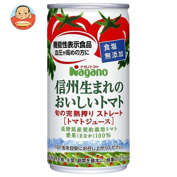 信州生まれのおいしいトマト 食塩無添加 190g×30本 缶