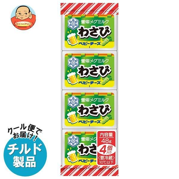 送料無料 【チルド(冷蔵)商品】雪印メグミルク わさび ベビーチーズ 48g(4個)×15個入