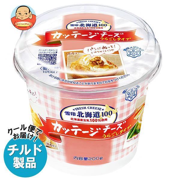 送料無料 【チルド(冷蔵)商品】雪印メグミルク 雪印北海道100 カッテージチーズ うらごしタイプ 200g×6個入