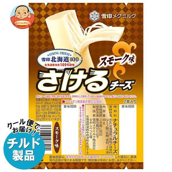 送料無料 【チルド(冷蔵)商品】雪印メグミルク 雪印北海道100 さけるチーズ スモーク味 50g(2本入り)×12個入
