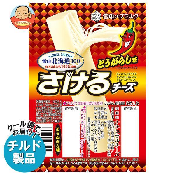 送料無料 【チルド(冷蔵)商品】雪印メグミルク 雪印北海道100 さけるチーズ とうがらし味 50g(2本入り)×12個入