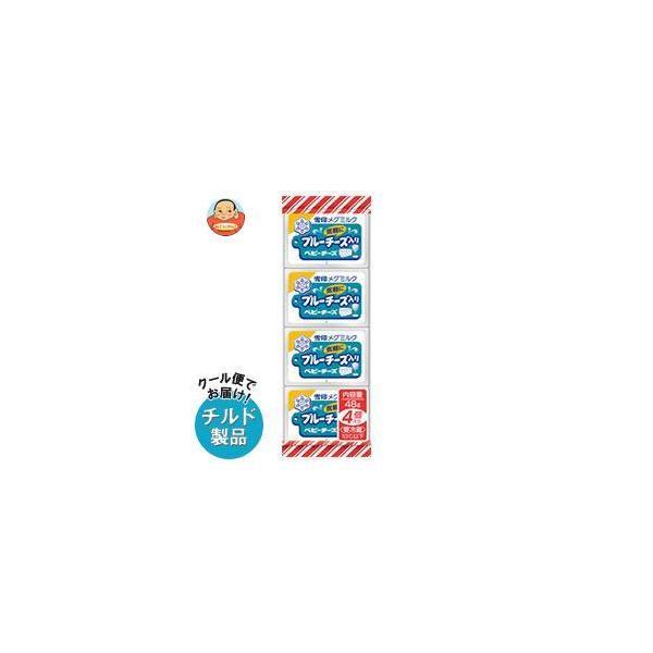 送料無料 【2ケースセット】【チルド(冷蔵)商品】雪印メグミルク ブルーチーズ入りベビーチーズ 48g(4個)×15個入×(2ケース)