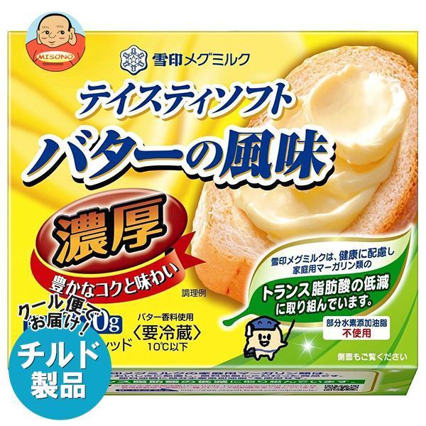 送料無料 【2ケースセット】【チルド(冷蔵)商品】雪印メグミルク テイスティソフト バターの風味 濃厚 300g×12個入×(2ケース)