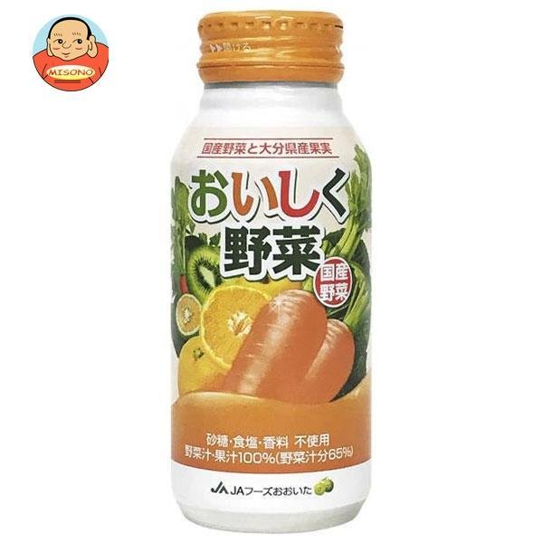 おいしく野菜 190g×30本 缶