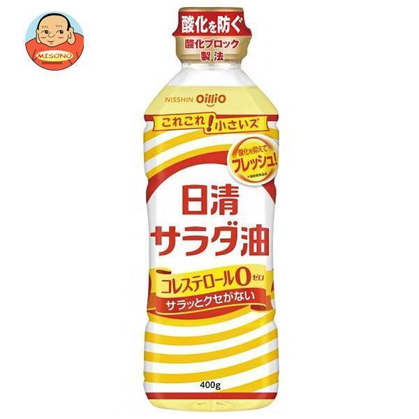 日清オイリオ 日清サラダ油 400gペットボトル×10本入
