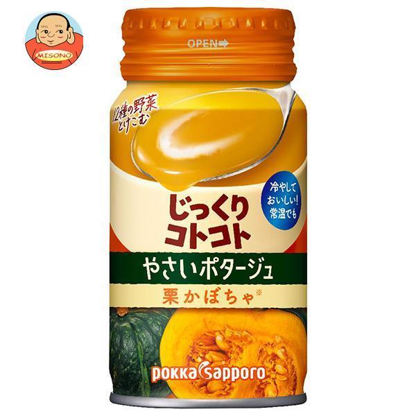 ポッカサッポロ じっくりコトコト 冷製栗かぼちゃのポタージュ 170gリシール缶×30本入