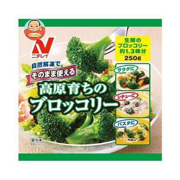 送料無料 【冷凍商品】ニチレイ そのまま使える高原育ちのブロッコリー 250g×12袋入