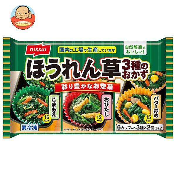 送料無料 【冷凍商品】ニッスイ ほうれん草3種のおかず 6個×12袋入