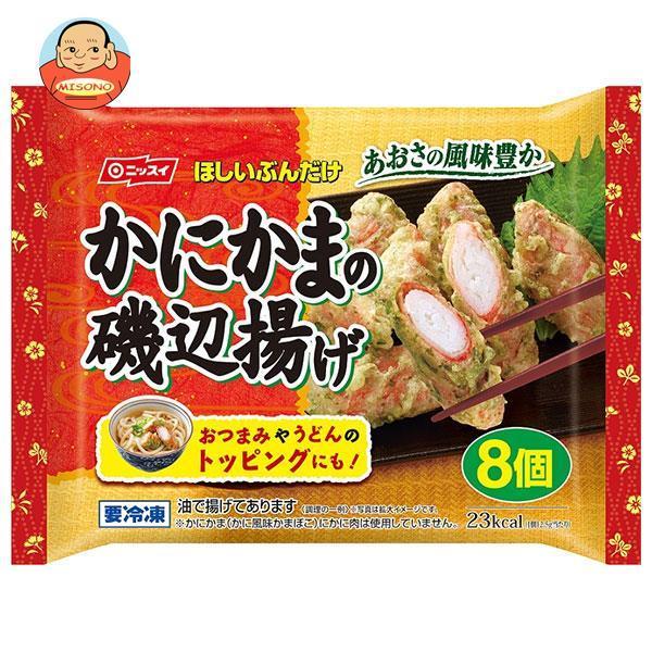 送料無料 【冷凍商品】ニッスイ かにかまの磯辺揚げ 8個×12袋入
