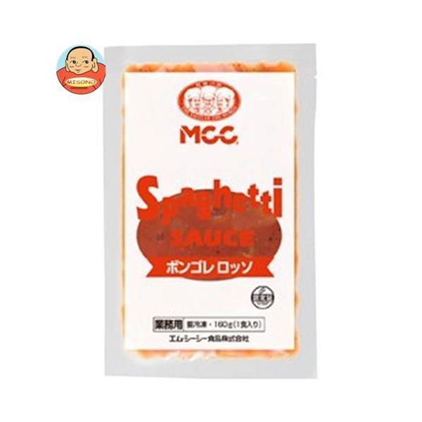送料無料 【冷凍商品】 MCC ボンゴレ<ロッソ> 160g×30袋入