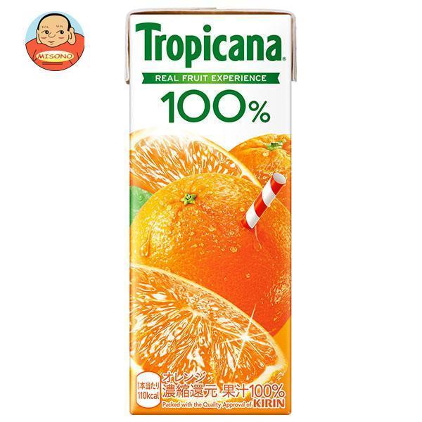 トロピカーナ 100% オレンジ 250ml×24本 紙パック
