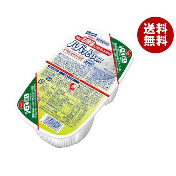 送料無料 【2ケースセット】はごろもフーズ 血糖値の上昇が気になる方のパパッとライス【機能性表示食品】 200g(100g×2)×24個入×(2ケース)