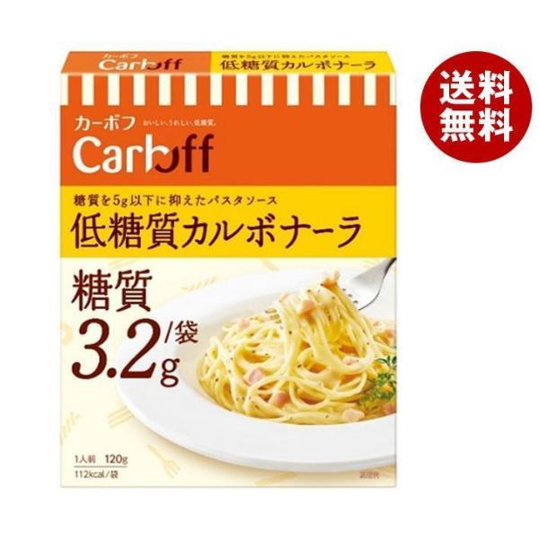 送料無料 はごろもフーズ CarbOFF(カーボフ) 低糖質 カルボナーラ 120g×5箱入