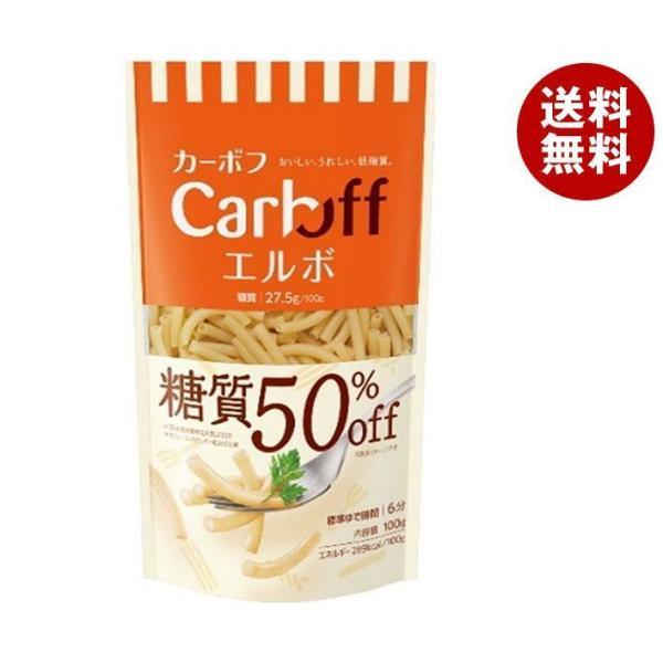 送料無料 【2ケースセット】はごろもフーズ CarbOFF(カーボフ) エルボ 100g×30袋入×(2ケース)