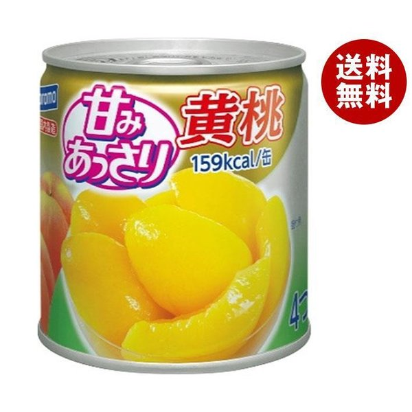 送料無料 はごろもフーズ 甘みあっさり 黄桃 295g缶×24個入
