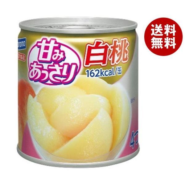 送料無料 【2ケースセット】はごろもフーズ 甘みあっさり白桃 295g缶×24個入×(2ケース)