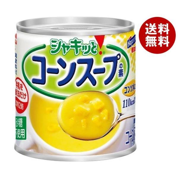 送料無料 【2ケースセット】はごろもフーズ シャキッと!コーンスープの素 コンソメ入り 180g缶×24個入×(2ケース)