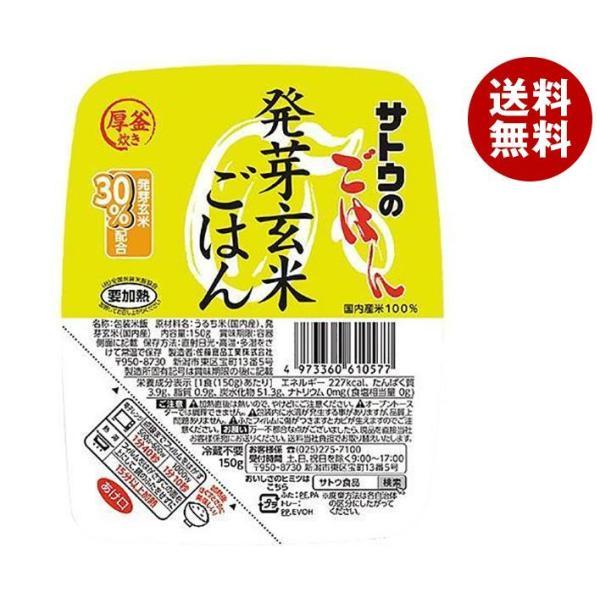 送料無料 サトウ食品 サトウのごはん 発芽玄米ごはん 150g×24個入