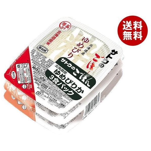 送料無料 【2ケースセット】サトウ食品 サトウのごはん 北海道産ゆめぴりか 3食パック 200g×3食×12個入×(2ケース)
