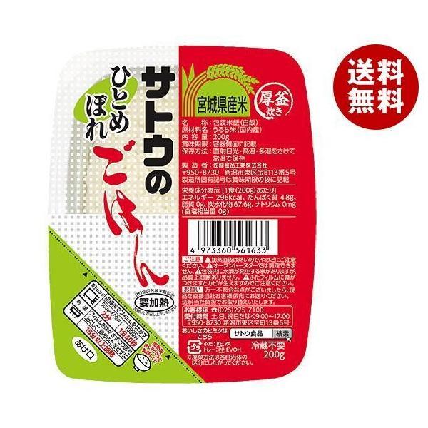 送料無料 サトウ食品 サトウのごはん 宮城県産ひとめぼれ 200g×20個入
