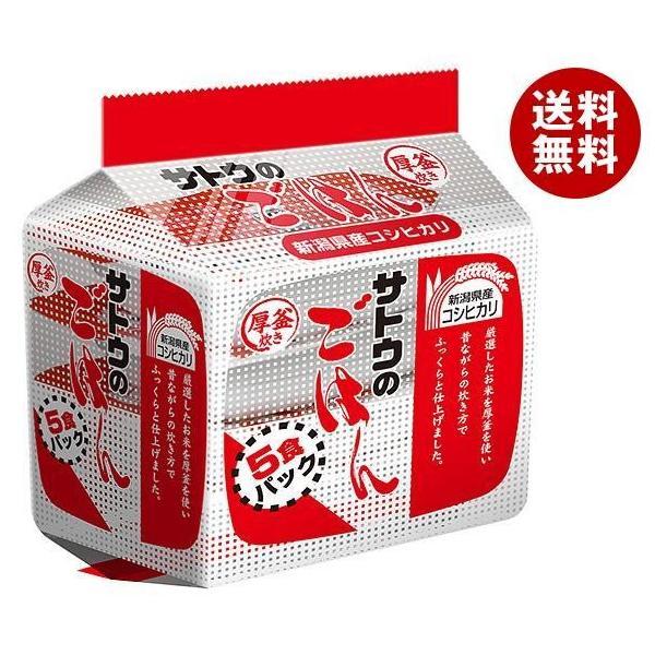 送料無料 【2ケースセット】サトウ食品 サトウのごはん 新潟県産コシヒカリ 5食パック 200g×5食×8個入×(2ケース)