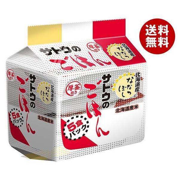 送料無料 【2ケースセット】サトウ食品 サトウのごはん 北海道産ななつぼし 5食パック 200g×5食×8個入×(2ケース)
