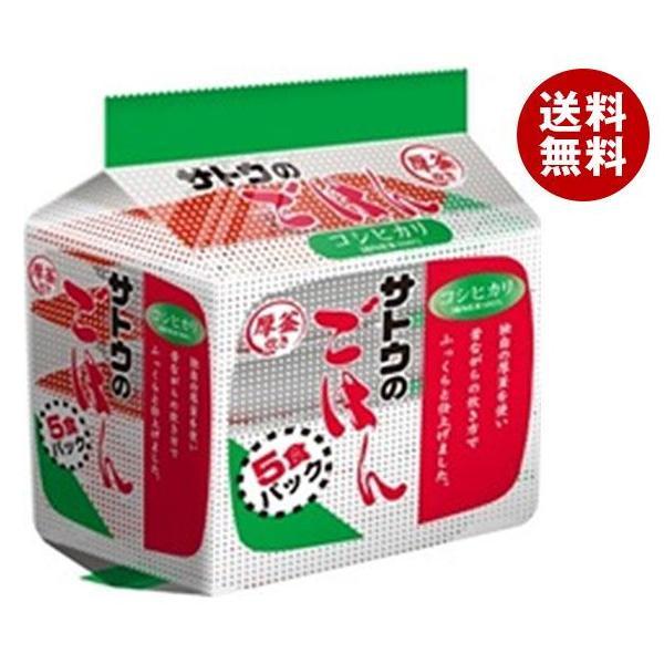 送料無料 サトウ食品 サトウのごはん コシヒカリ 5食パック (200g×5食)×8個入