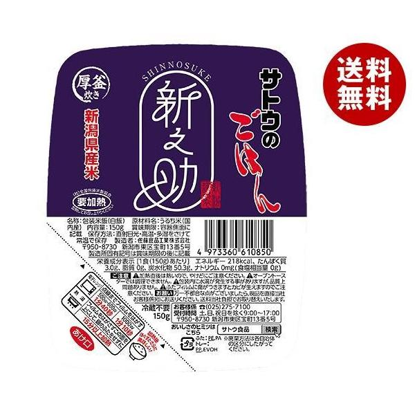 送料無料 【2ケースセット】サトウ食品 サトウのごはん 新潟県産新之助 150g×20個入×(2ケース)