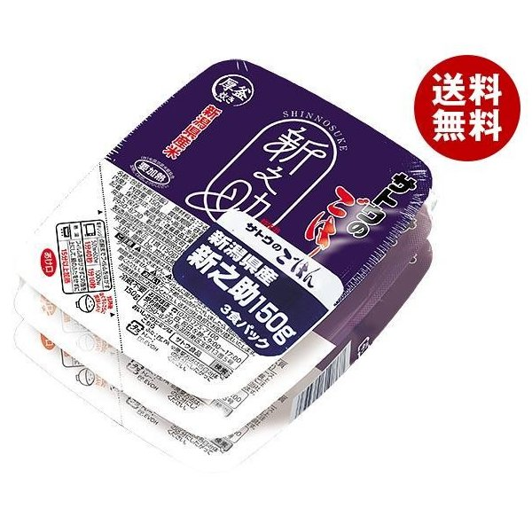 送料無料 サトウ食品 サトウのごはん 新潟県産新之助 3食パック 150g×3食×12個入
