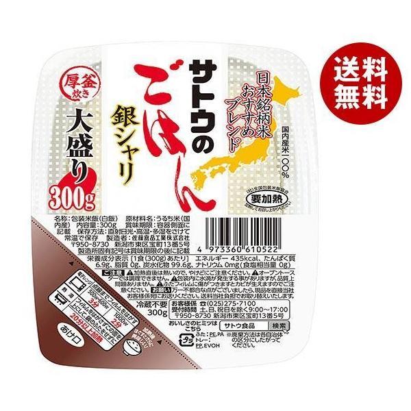 送料無料 【2ケースセット】サトウ食品 サトウのごはん 銀シャリ 大盛り 300g×24個入×(2ケース)