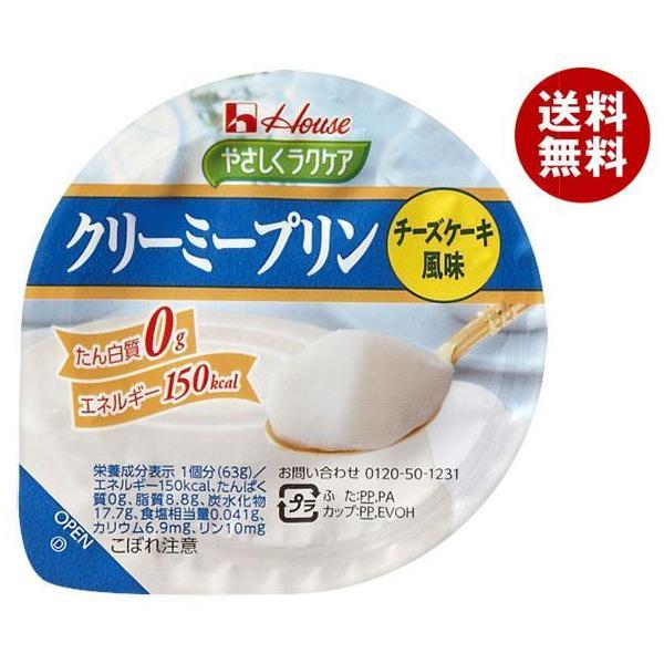 送料無料 【2ケースセット】ハウス食品 やさしくラクケア クリーミープリン チーズケーキ風味 63g×48(12×4)個入×(2ケース)