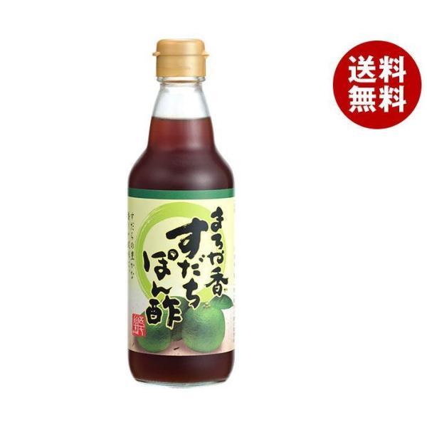 送料無料 【2ケースセット】ハグルマ まろや香すだちぽん酢 360ml瓶×12本入×(2ケース)