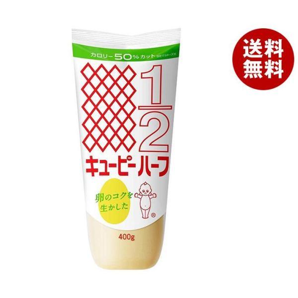 送料無料 【2ケースセット】キューピー ハーフ 400g×20袋入×(2ケース)