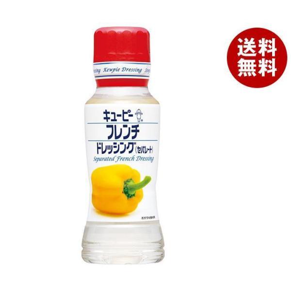 送料無料 【2ケースセット】キューピー フレンチドレッシング(セパレート) 180mlペットボトル×12本入×(2ケース)