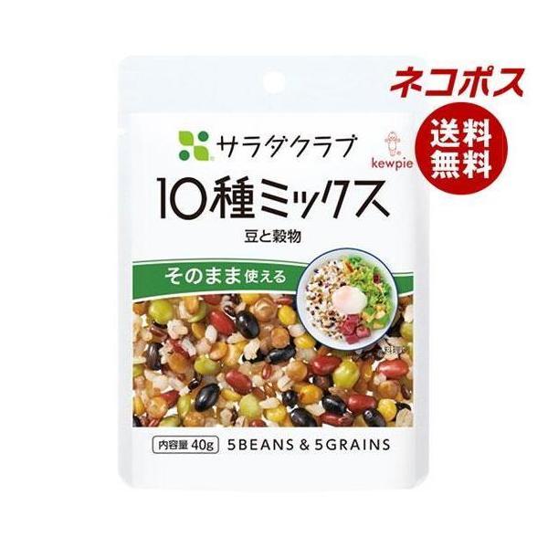 【全国送料無料】【ネコポス】キューピー サラダクラブ 10種ミックス(豆と穀物) 40g×10袋入