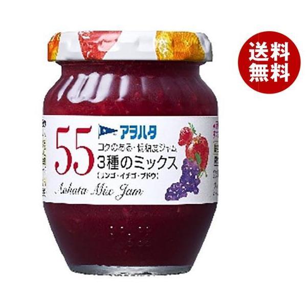 送料無料 【2ケースセット】アヲハタ 55 3種ミックス(リンゴ・イチゴ・ブドウ) 150g瓶×12個入×(2ケース)