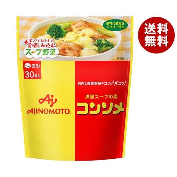 送料無料 【2ケースセット】味の素 コンソメ(固形) 30個入り 159gパウチ×8袋入×(2ケース)