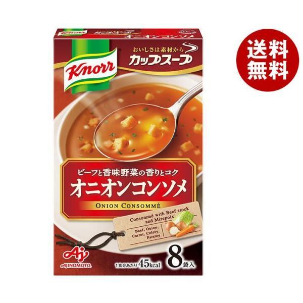 送料無料 味の素 クノールカップスープ オニオンコンソメ (11.3g×8袋)×6個入