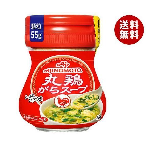 送料無料 【2ケースセット】味の素 丸鶏がらスープ 55g瓶×10個入×(2ケース)