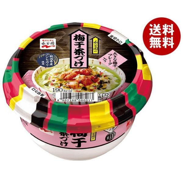 送料無料 永谷園 カップ 梅干茶づけ 126.6g×6個入