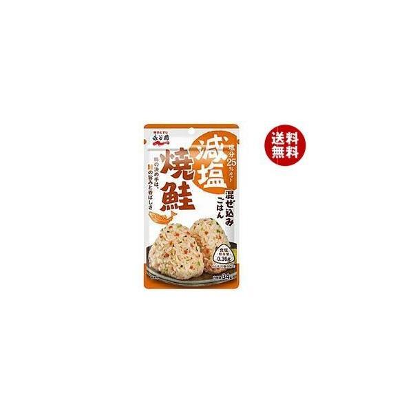 送料無料 【2ケースセット】永谷園 減塩混ぜ込みごはん 焼鮭 34g×10袋入×(2ケース)