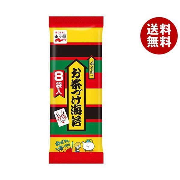 送料無料 【2ケースセット】永谷園 お茶づけ海苔 8袋入 48g×20袋入×(2ケース)