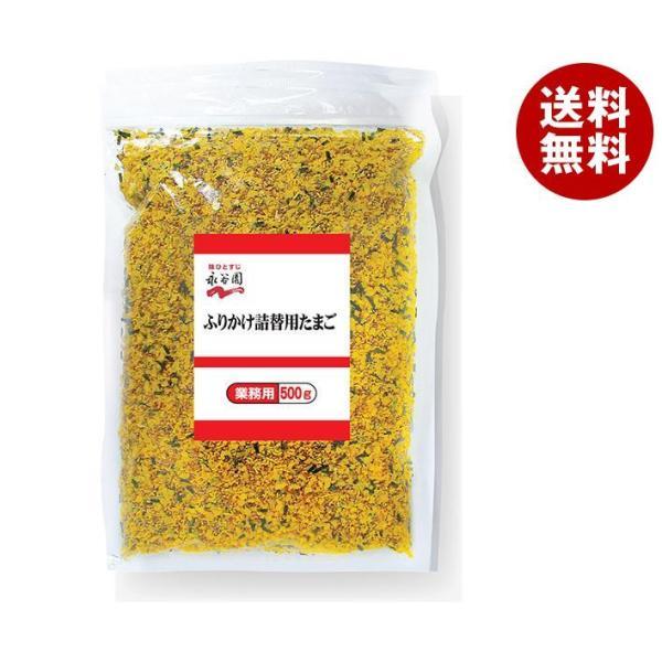 送料無料 【2袋セット】永谷園 業務用 ふりかけ詰替用 たまご 500g×1袋入×(2袋)