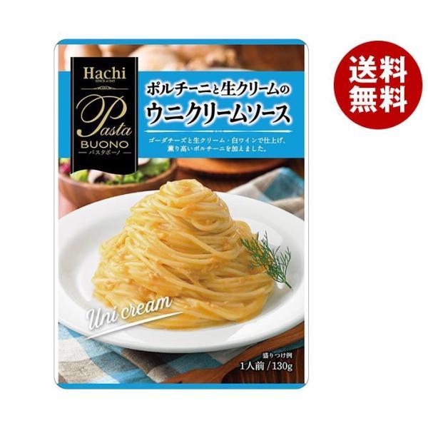 送料無料 ハチ食品 パスタボーノ ポルチーニと生クリームのウニクリームソース 130g×24個入