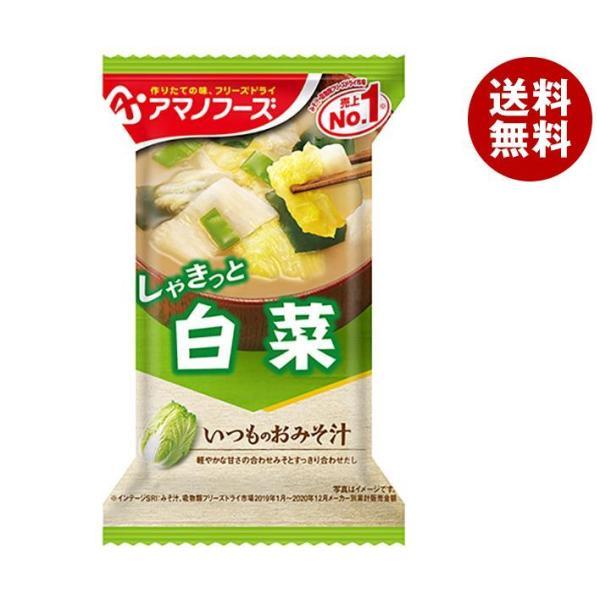 送料無料 【2ケースセット】アマノフーズ フリーズドライ いつものおみそ汁 白菜 10食×6箱入×(2ケース)