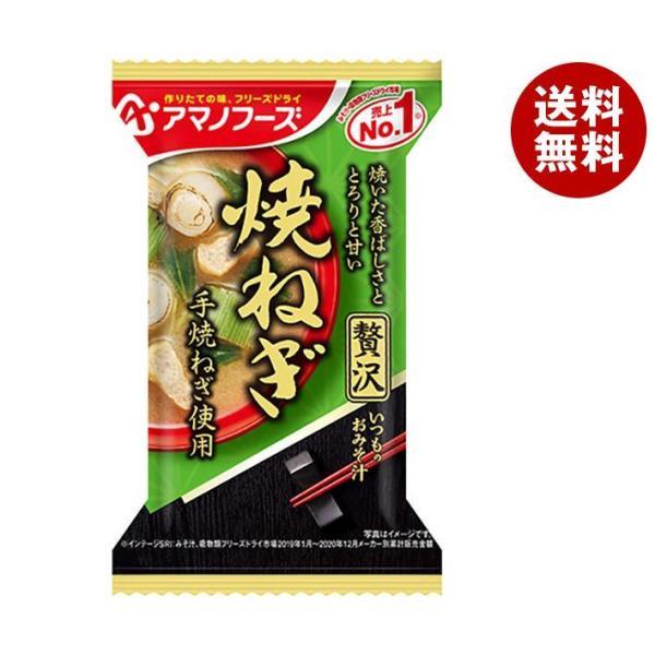 送料無料 【2ケースセット】アマノフーズ フリーズドライ いつものおみそ汁贅沢 焼ねぎ 10食×6箱入×(2ケース)